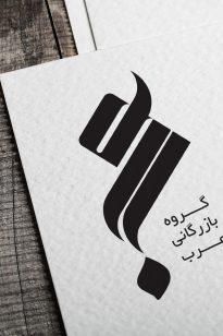 Logo – Arab – 1387