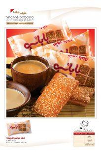 BaBa-Soo-K-205x308 Folder - Shahre Bababna - 1393