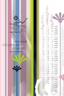 01-Bahar-205x308 Calendar - GorohHasht - 1386