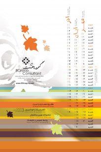 03-Paeez-205x308 Calendar - GorohHasht - 1386