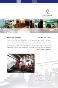 15-Decoration-205x308 Catalogue - Goroh Hasht - 1386