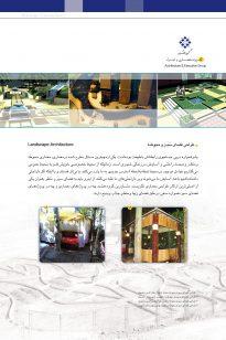 16-Landscape-205x308 Catalogue - Goroh Hasht - 1386