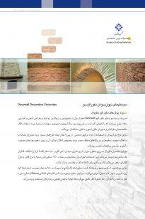 20-Decowall-205x308 Catalogue - Goroh Hasht - 1386