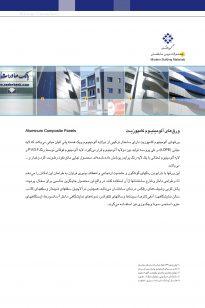 27-Composite-205x308 Catalogue - Goroh Hasht - 1386