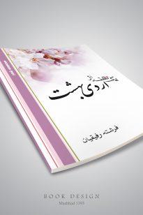 Book-Rafighian-205x308 Book - Rafighian - 1393