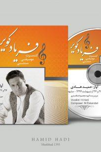 CD-Hadi-Kavir-1-205x308 CD - Hadi - 1391