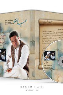 CD-Hadi-YarGolakom-1-205x308 CD - Hadi - 1391