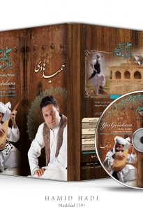 CD-Hadi-YarGolakom-New-1-205x308 CD - Hadi - 1391