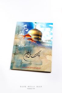 Postal Card – Bank Melli – 1389