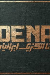 Logo – Dena – 1394