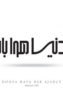 Logo-D.H.B-205x308 Logo - DHB - 1389