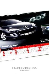 Calendar – IranKhodro – 1388