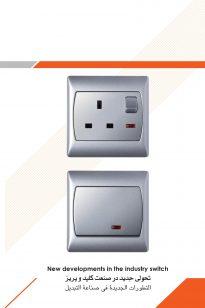 Catalogue-Iran-Electric-5-1-205x308 Catalogue - Iran Shams - 1393