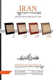 Catalogue-Iran-Electric-5-2-205x308 Catalogue - Iran Shams - 1393