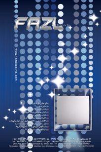 Catalogue-IranElectric-1-1-205x308 Catalogue - IranElectric - 1383