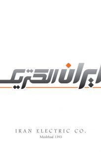 Logo-IranElectric-205x308 Logo - Iran Electric - 1391