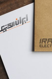 Logo – Iran Electric – 1391