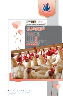 1-1-205x308 Calendar - Koshtargah Pak - 1389