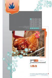 10-205x308 Calendar - Koshtargah Pak - 1389