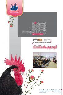 2-1-205x308 Calendar - Koshtargah Pak - 1389