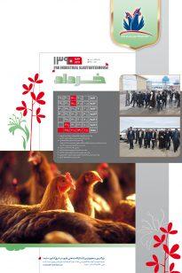 3-1-205x308 Calendar - Koshtargah Pak - 1389