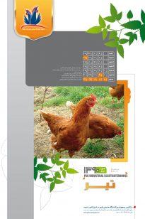 4-1-205x308 Calendar - Koshtargah Pak - 1389