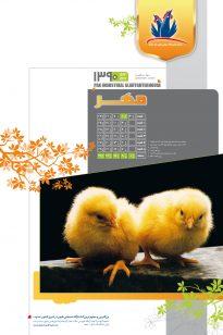 7-205x308 Calendar - Koshtargah Pak - 1389