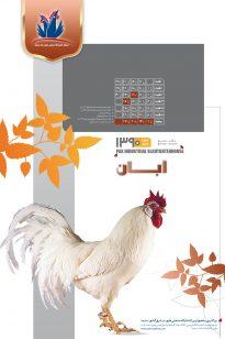 8-205x308 Calendar - Koshtargah Pak - 1389