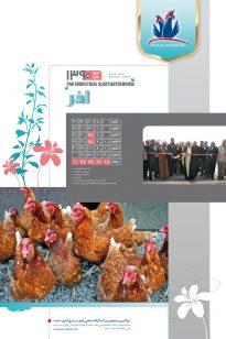 9-205x308 Calendar - Koshtargah Pak - 1389