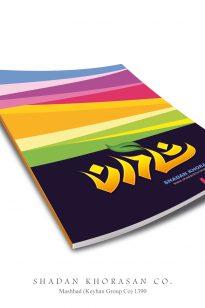 Book-Shadan-205x308 Book - Shadan - 1390