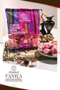 Candy-Vanila-205x308 Folder - Shahdine - 1396