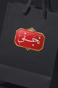 Logo – Najafi – 1390