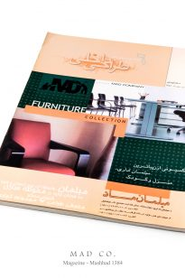 Magazine – Mad – 1384