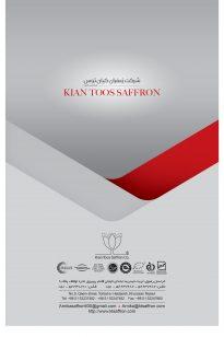 Back-205x308 Folder - KianToos - 1396