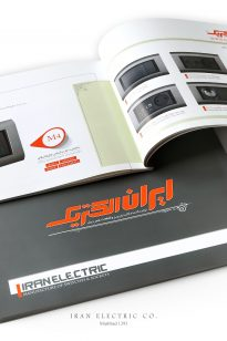 Catalogue-IranElectric-4-205x308 Catalogue - IranElectric - 1393