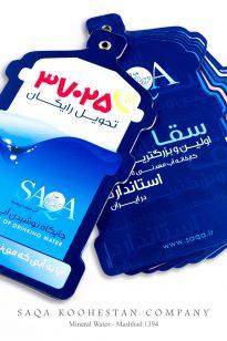 Brochure – Saqa – 1394
