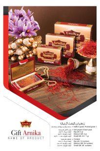 Gift-205x308 Folder - KianToos - 1396