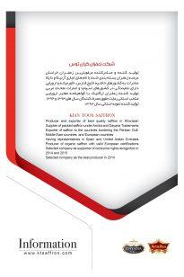 Information-205x308 Folder - KianToos - 1396