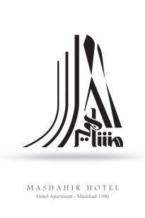 Logo-Mashahir-205x308 Logo - Mashahir - 1390