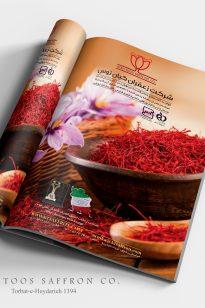 Magazine – KianToos – 1394