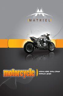 Poster-Matriel-205x308 Poster - Matriel - 1389