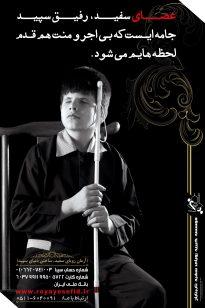 Poster-Royaye-Sefid-205x308 Poster - Royaye Sefid - 1391