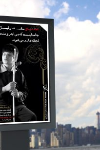 Poster-Royaye-Sefid-M-1-205x308 Poster - Royaye Sefid - 1391
