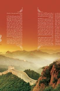 Screen-Shot-2019-04-14-at-10.12.01-AM-205x308 Magazine - KishAir - 95-9