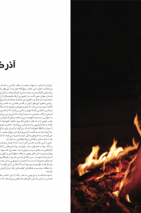 Screen-Shot-2019-04-14-at-10.12.39-AM-205x308 Magazine - KishAir - 95-9