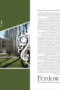 Screen-Shot-2019-04-16-at-10.02.35-AM-205x308 Magazine - KishAir - 95-7