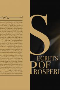 Screen-Shot-2019-04-16-at-10.04.21-AM-205x308 Magazine - KishAir - 95-7