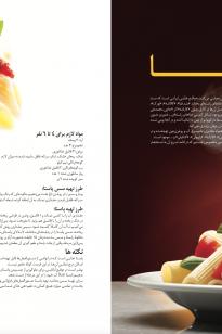 Screen-Shot-2019-04-16-at-10.04.28-AM-205x308 Magazine - KishAir - 95-7