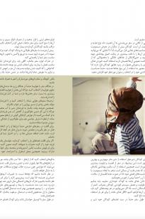Screen-Shot-2019-04-16-at-10.34.40-AM-205x308 Magazine - KishAir - 95-6