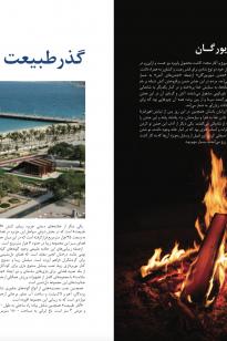 Screen-Shot-2019-04-16-at-10.34.58-AM-205x308 Magazine - KishAir - 95-6
